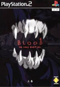 BLOOD THE LAST VAMPIRE 上巻
