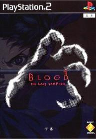 BLOOD THE LAST VAMPIRE 下巻